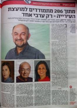 من إحدى الصحف الإسرائيلية بعنوان: من ضمن 286 مرشحاً للمجلس البلدي عربي واحد فقط، ويظهر في الصورة المرشح ضمن قائمة ميرتس فؤاد سليمان