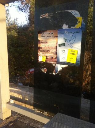 """إعلان """"حاييم افنشتاين"""" في أحد الأحياء الفلسطينية في القدس مع شعار: على هذه الأرض ما يستحق الحياة"""